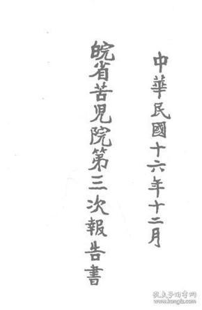 皖省苦儿院第三次报告书  1927年版(复印本)