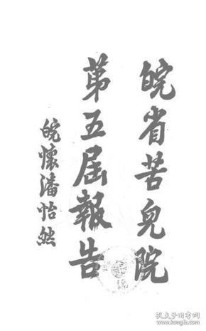 皖省苦儿院第五届报告书  1927年版(复印本)