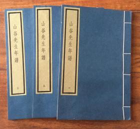 山谷先生年谱  三十卷  义宁文献  民国木版后刷本  大开本三册全