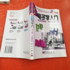 电子电气读本系列3 图解电子学入门:电子学基础专业基础英语