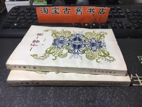 一千零一夜 (1.2册)
