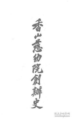 香山慈幼院创办史  民国间出版(复印本)