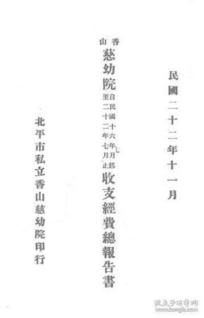 香山慈幼院自民国十六年七月起至二十二年七月止收支经费总报告书  1933年版(复印本)