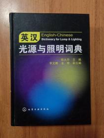 英汉光源与照明词典