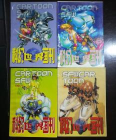 科幻世界画刊 1996年4.5.6.7(四期合售)