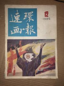连环画报 1985年第12期