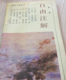 自由注解-学术小品丛书