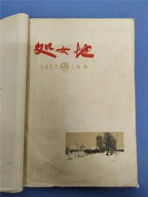銆婂濂冲湴 銆嬪垱鍒婂彿銆愬垔褰辨璧忋��1957骞�1-3鏈�