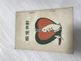 动物催眠(民国十八年心灵研究丛书)