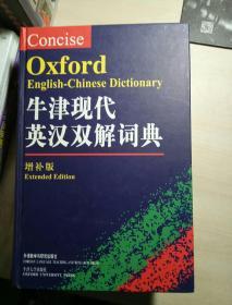 牛津现代英汉双解词典(增补版)