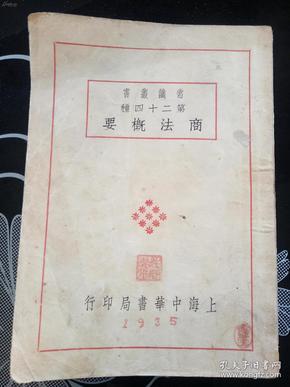稀见民国22年中华书局《商法概要》一册全,网上孤本!