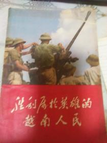 胜利属于英雄的越南人民(有水印)