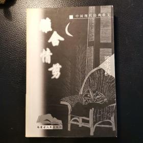 中国现代经典散文;永在的温情..
