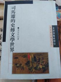 司马迁的史传文学世界  84年初版,包快递