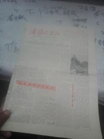 娲涢槼鍏畨鎶�1988骞寸1鏈燂紙鎬荤25鏈燂級