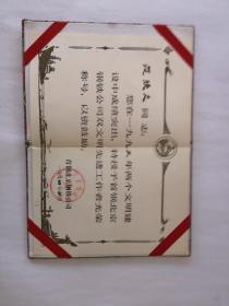 先进工作者证书   北京市职工补课考试合格证书
