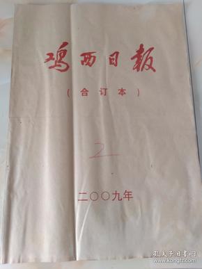 鸡西日报 合订本 2009年 2月 总17686-17708期