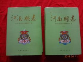 河南县志(上下)
