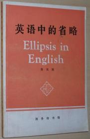 英语中的省略 黄关福  商务印书馆