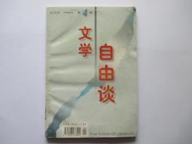 文学自由谈  1998年第4期