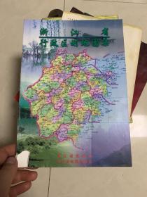 浙江省行政区划地图集