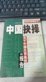 中国抉择:关于中国生存条件的报告