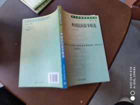 外国民间故事精选(增订版)语文新课标必读丛书/初中部分