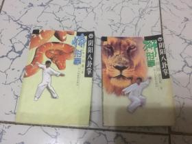 阴阳八卦掌 蟒形掌、狮形掌(两册合售)