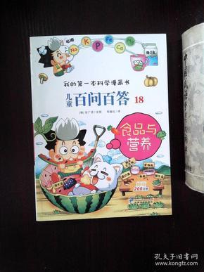 我的第一本科学漫画书·儿童百问百答18:食品与营养