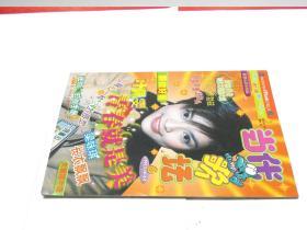 当代歌坛-小册子1999年6月