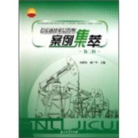 长庆油田基层管理案例集萃(第2辑)