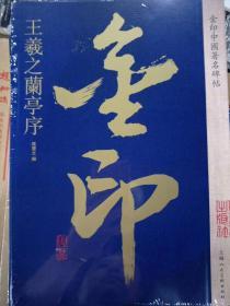 王羲之兰亭序   金印中国著名碑帖  正版书法