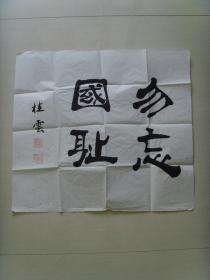 谭桂云:书法:勿忘国耻