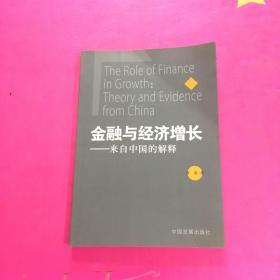 金融与经济增长:来自中国的解释