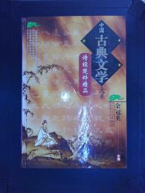 中国古典文学大系:诗经楚辞精品