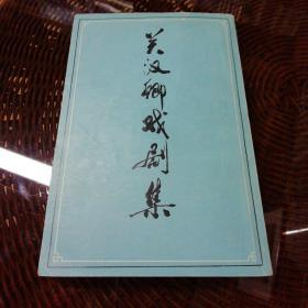 关汉卿戏剧集(1976年一版一印,繁体竖版)