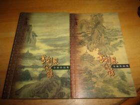 书剑恩仇录--2册全--三联口袋书1版1印--品以图为准