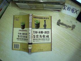 竹刻 木雕 漆器鉴赏及收藏:中国民间收藏实用全书