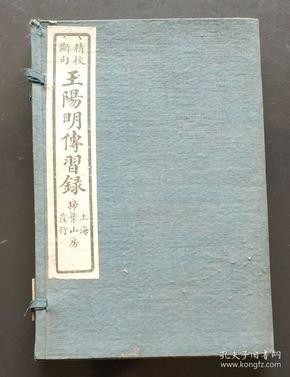 民國16年白紙《王陽明傳習錄》原函三冊全