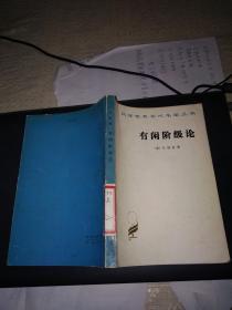 汉译世界学术名著丛书--有闲阶级论--关于制度的经济研究