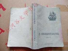中国民间文学作品选编:老一辈革命家的传说故事选··