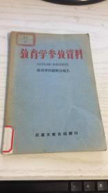 教育学参考资料(苏联专家安娜.斯达西耶娃教授 教育学问题解答报告)武汉市教育局