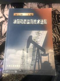 油田动态监测技术进展