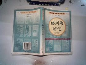 格列佛游记-初中部分 有字迹