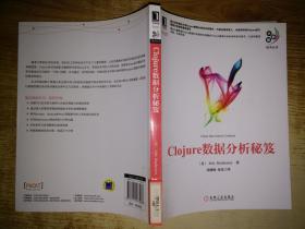 大数据技术丛书:Clojure数据分析秘笈