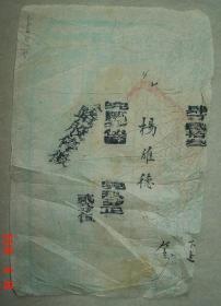 益阳县 民国十八年上忙田赋券票 田赋路股 路股停征 共二张