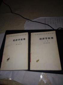 经济学原理上下2册全——汉译世界学术名著丛书