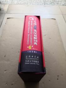 牛津高阶英汉双解词典:第6版(大字本精装有外盒)