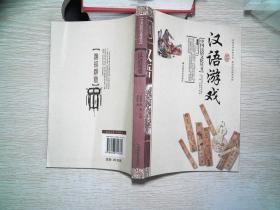 汉语游戏···