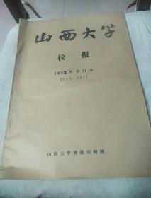 山西大学校报  1992年合订本(313-337)【私藏95品孔网孤品】